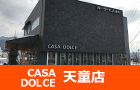 カーサービス山形 CASADOLCE天童店