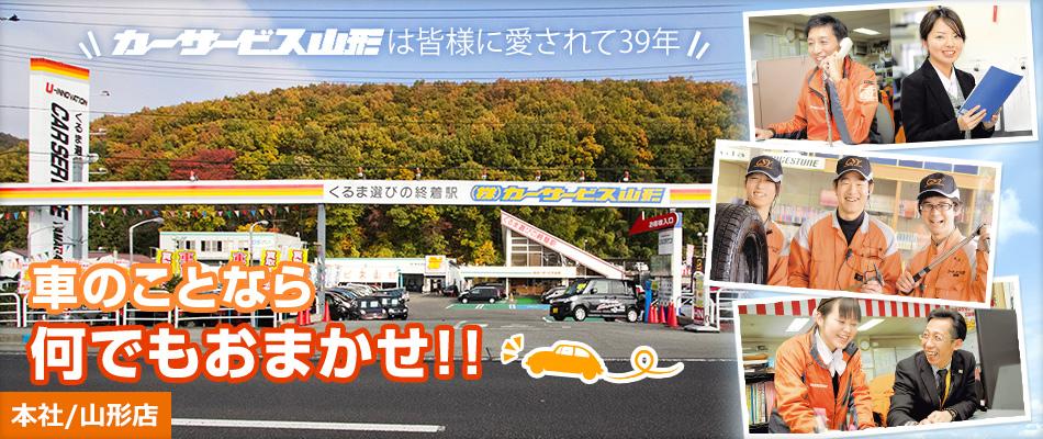 くるま選びの終着駅 カーサービス山形