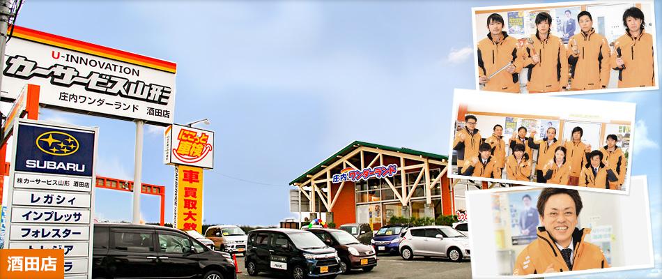 カーサービス山形 酒田店