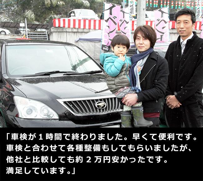 車検が1時間で終わりました。早くて便利です。車検とあわせて各種整備もしてもらいましたが、他社と比較しても約2万円安かったです。満足しています。