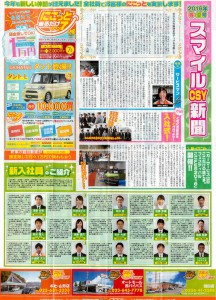 smileCSY新聞01